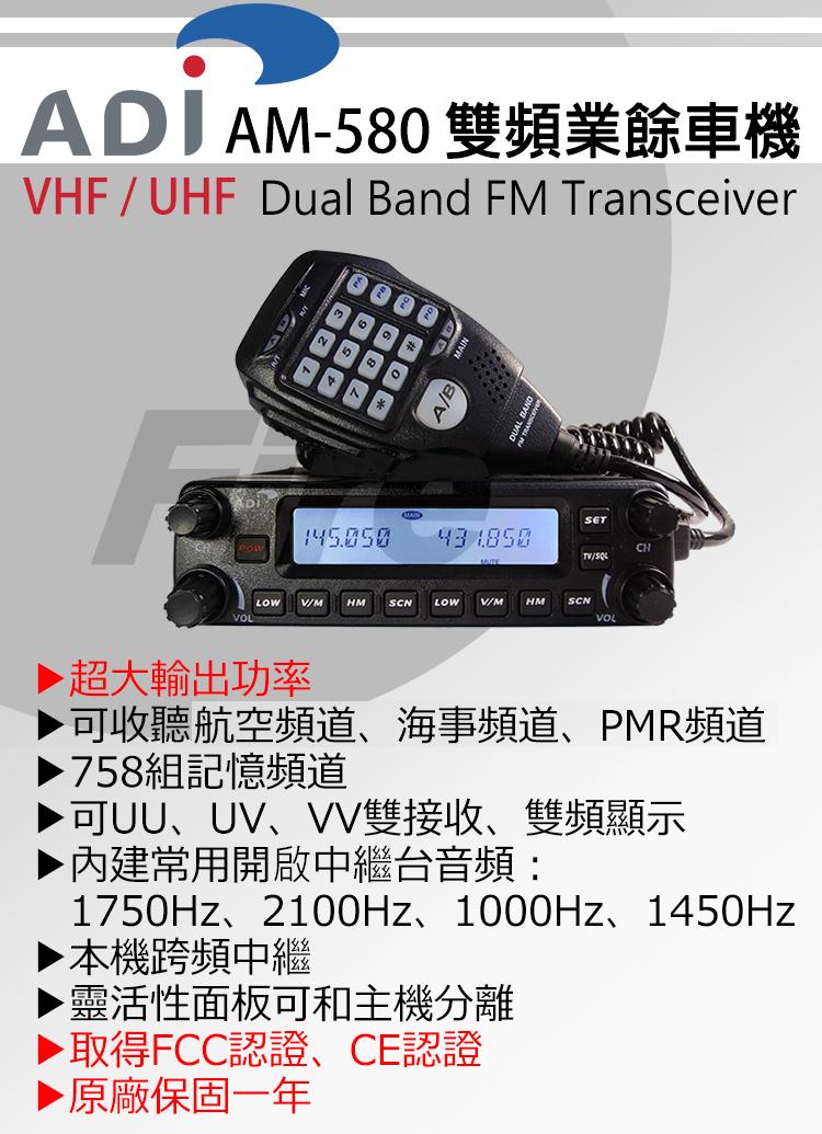 【豪華車隊套餐】ADI AM-580 UHF VHF 內建航海頻道 AM580 車機雙頻~雙收雙顯