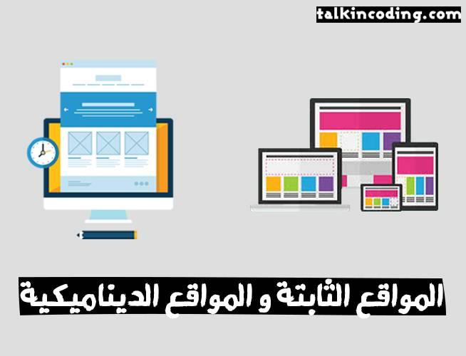 المواقع الثابتة و المواقع الديناميكية ( static websites - dynamic websites )
