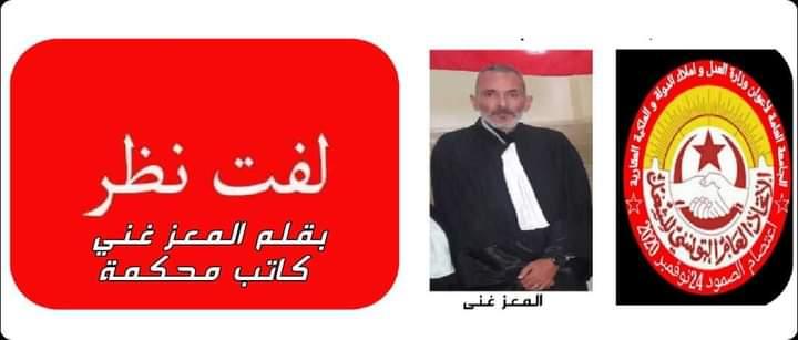 هنا نابل/ الجمهورية التونسيةأعوان العدلية في إعتصام مفتوح منذيوم 24 نوفمبر ،أين أنت يا...حكومة