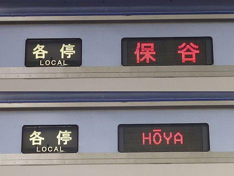 東京メトロ副都心線 西武線直通 各停 保谷行き5 横浜高速鉄道Y500系