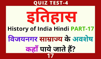Question Of Gk in Hindi | भारत का इतिहास Quiz Questions| History of India Hindi PART-17