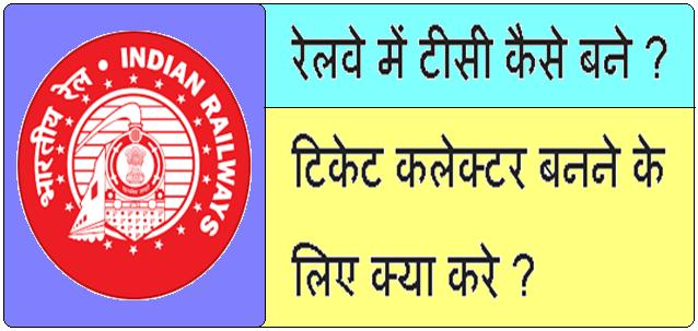Railway Me TC kaise bane in hindi