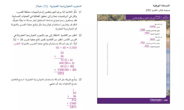 منهج الصف الرابع الابتدائى الجديد 2022