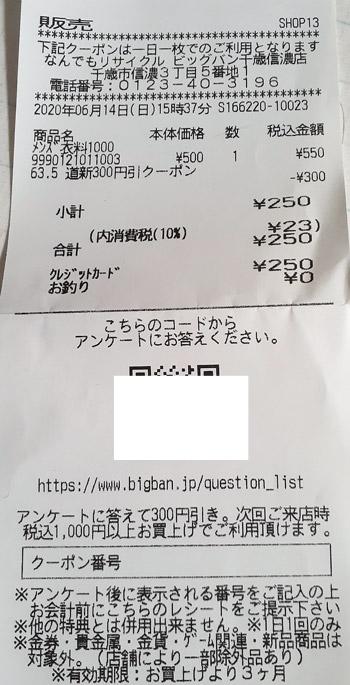 なんでもリサイクル ビッグパン千歳信濃店 2020/6/14 のレシート