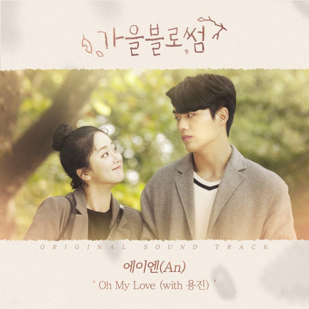 An – Autumn blossom OST
