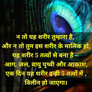 Jai Shri Krishna Quotes In Hindi