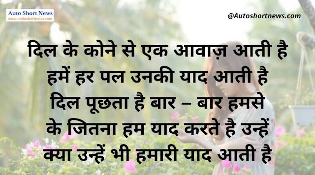 Love Shayari In Hindi   true love shayari in hindi, romantic shayari on love in hindi, heart touching love shayari in hindi