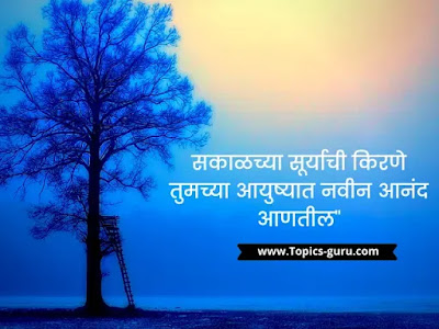 Good morning Wishes, Sms, Images, Photos, Quotes, Status, Message In Marathi