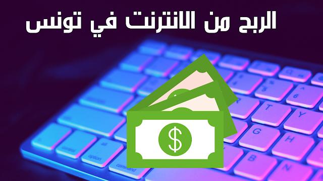 الربح من الانترنت في تونس