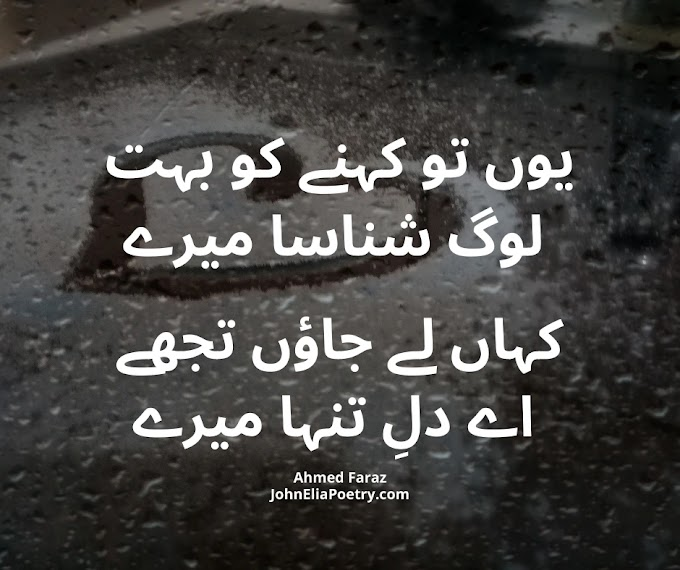 Yun To Kehnay Ko Bohat Log Shanasa Mere | Ahmed Faraz
