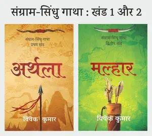 sangram sidhu gadha book series hindi by vivek kumar,best mythological fiction novels in hindi