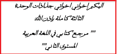 جاذاذات الوحدة الثالثة كتابي في اللغة العربية المستوى الثاني