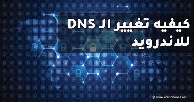 كيفيه تغيير الـ DNS للاندرويد