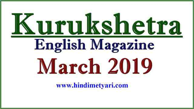 Kurukshetra Magazine March 2019 English Pdf Free Download