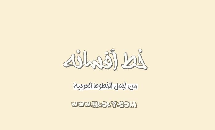 من أجمل الخطوط العربية