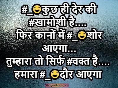 Attitude Status Badmashi