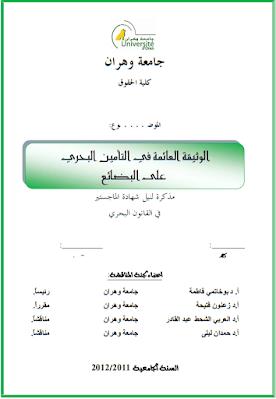 مذكرة ماجستير: الوثيقة العائمة في التأمين البحري على البضائع PDF