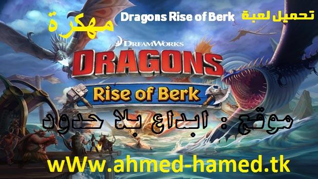 تحميل لعبة Dragons Rise of Berk مهكرة
