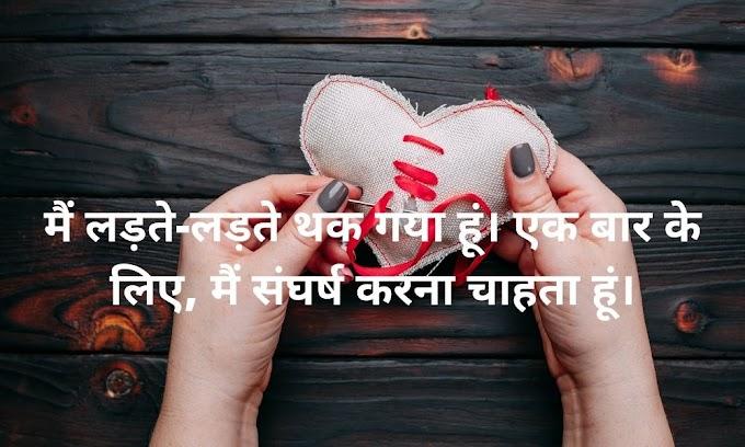 10 Best Sad Status Images - Hindi Sad Status With Quotes For Whatsapp