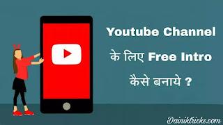 Youtube Channel के लिए Free में Intro कैसे बनाये ?