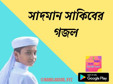 Sadman Sakib Gojol Mp3 সাদমান সাকিবের গজল