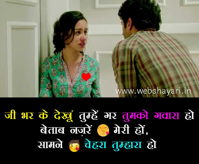 love status shayari hindi download photo