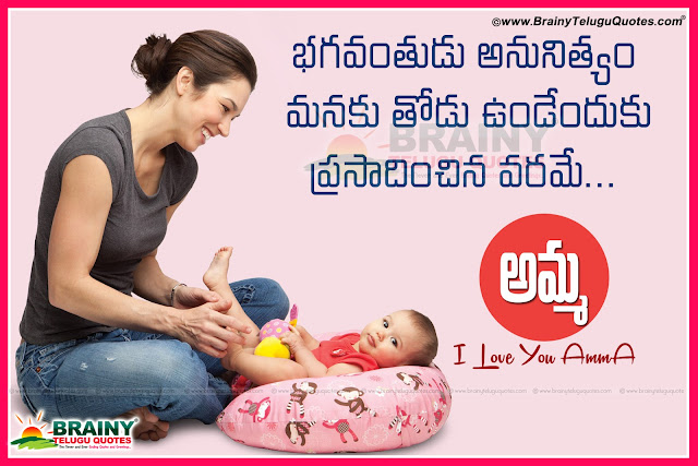 Here is New Telugu quotations about mother, Mother Quotes in Telugu, Inspirational MOTHER quotes in telugu,Amma Kavitalu,Best Telugu Status messages about mother,Heart touching Mother Quotes in Telugu, Best mother Telugu quotations,Telugu suktulu about amma