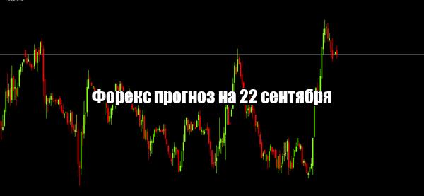Форекс прогноз основных валютных пар на 22 сентября