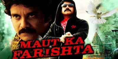 Maut Ka Farishta (2016) Full Hindi Dubbed Movie Watch Online