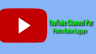 YouTube Channel Par Photo Kaise Lagaye