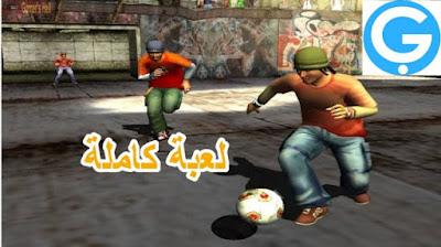 تحميل لعبة كرة الشوارع للكمبيوتر برابط واحد مباشر