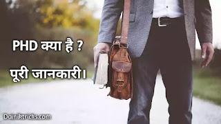PHD kaise kare in hindi, phd krne ke liye kya kya karna pdta hai, phd ka full form in hindi