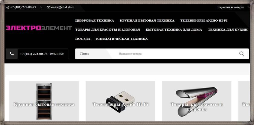 Мошеннический сайт electro.ellid.store – Отзывы о магазине, развод! Фальшивый магазин