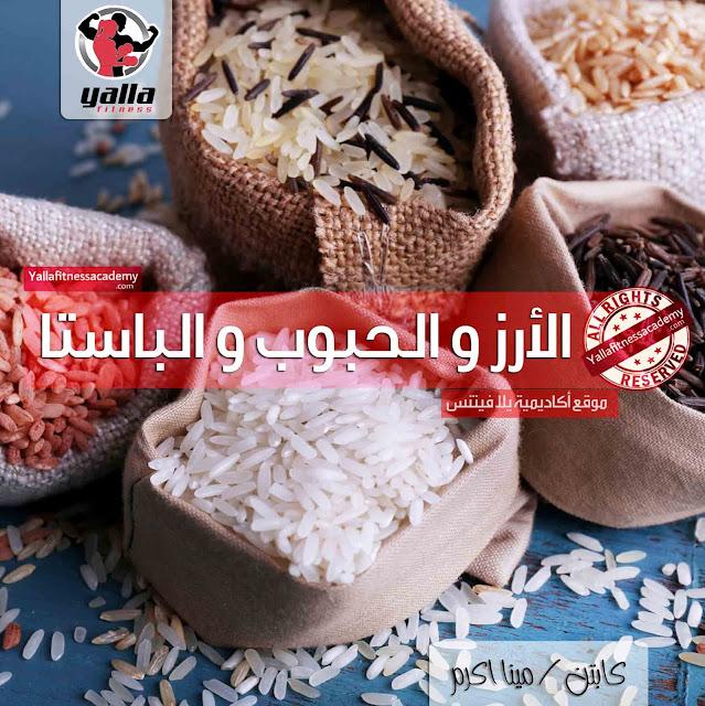 دليل القيم الغذائية للأرز و الحبوب و الباستا