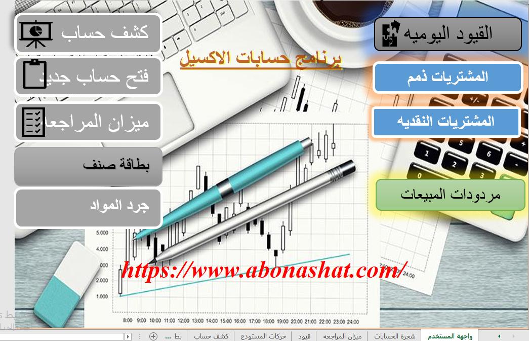 نموذج حسابات الاكسيل 2021 | نموذج حسابات الاكسيل المتكامل 2021 |  برنامج حسابات اكسيل |نموذج الاكسيل المحاسبي لاعداد القوائم المالية  بطريقة احترافية  2021 | Excel Integrated Calculations Form