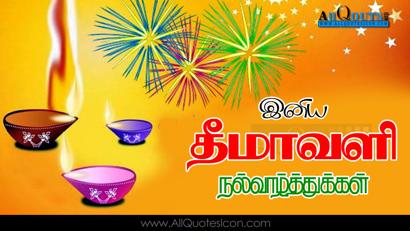 Deepavali tamil quotes wishes and wallpapers best deepavali deepavali wishes in tamil best deepavali wishes nice m4hsunfo