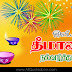 Deepavali Tamil Quotes Wishes and Wallpapers  Best Deepavali Greetings Tamil Quotes Images