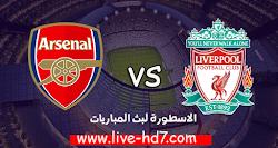 مباراة ليفربول وآرسنال بث مباشر اليوم بتاريخ 28-09-2020 الدوري الانجليزي