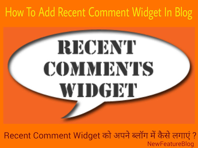 how-to-add-recent-comment-widget-in-blog