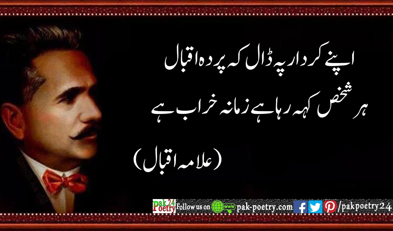 apny krdar pe dal ky prda iqbal - Allama Iqbal Quotes