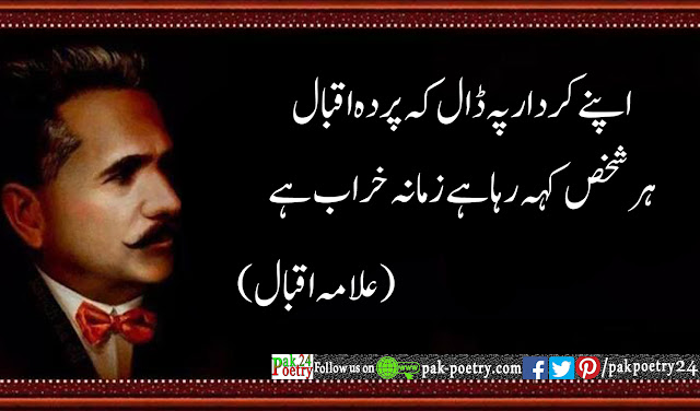allama iqbal quotes, poetry in urdu