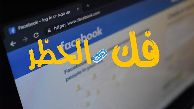 طريقة فك الحظر على رابط موقعك أو مدونتك في الفيسبوك 2019