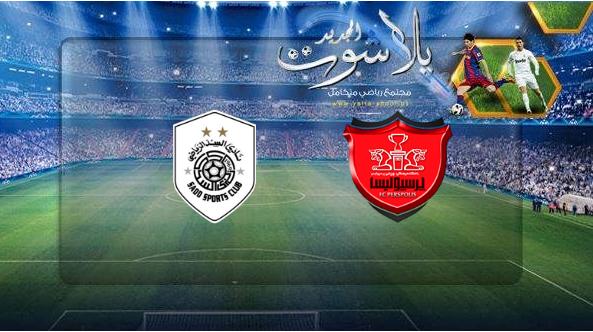 نتيجة مباراة بيرسبوليس والسد القطري بتاريخ 20-05-2019 دوري أبطال آسيا
