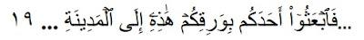 Dasar Hukum Wakalah - QS. Al-Kahfi - 19