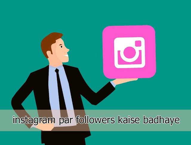 {Updated 2020 } Instagram Par Followers Kaise Badhaye