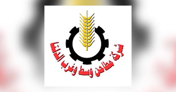 وظائف مهندسين شركة مطاحن وسط وغرب الدلتا مصر 2021