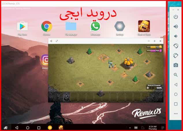 تحميل محاكي Remix OS Player