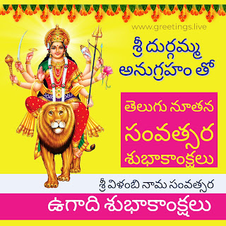 goddess-Durga-Amma-Ugadi-Festival-Telugu-greetings-HD-2018