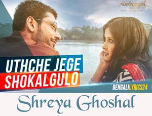Uthche Jege Shokalgulo - Autograph, Shreya Ghoshal