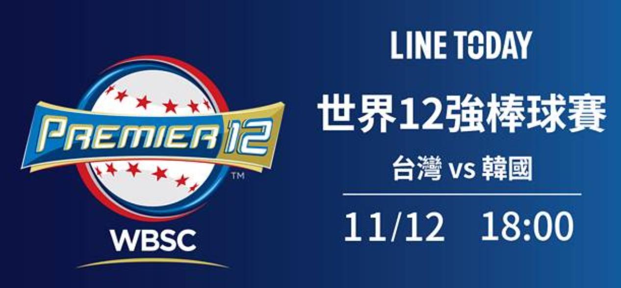 【直播】世界12強棒球賽 台灣 vs 韓國 11/12 (二) 18:00